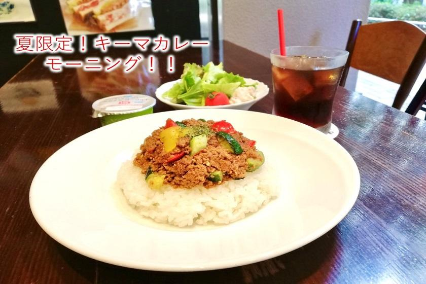 【夏向け】暑い夏におすすめ!夏野菜のスパイスキーマカレー朝食付プラン♪