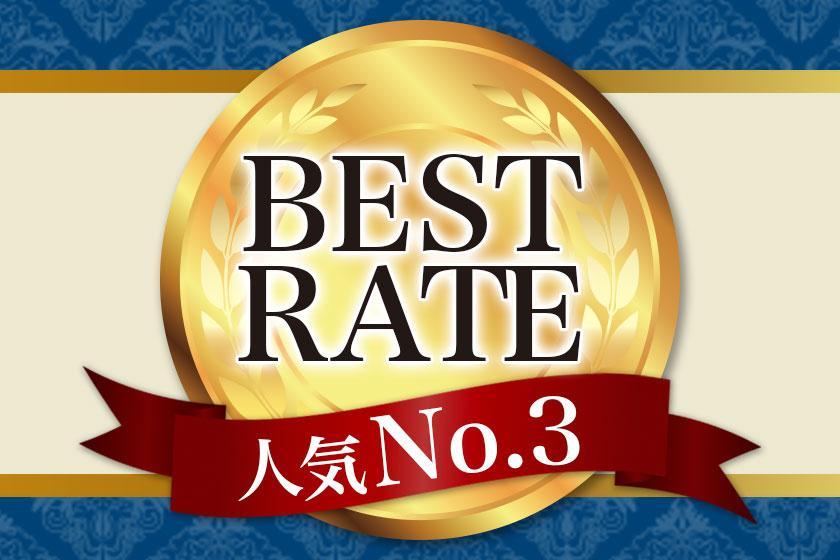 ◆QUOカード◆1,000円分付プラン♪人気の朝食バイキング&大浴場付