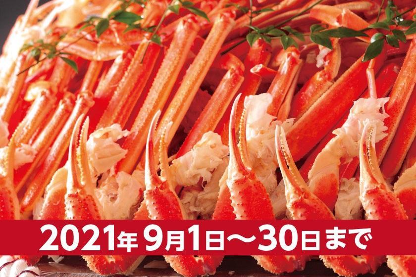 【平日】【スタンダードプラン】英虞湾の絶景と海鮮グルメを満喫 1泊2食付 <9/1~11/30 秋の味覚と海鮮を楽しむグルメバイキング>