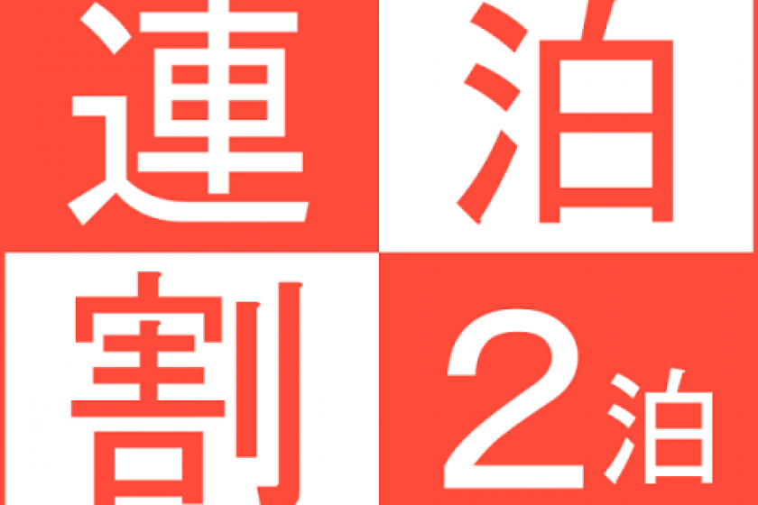 連泊割 ■ 素泊り ■ 新横浜を満喫 2連泊以上でお得に