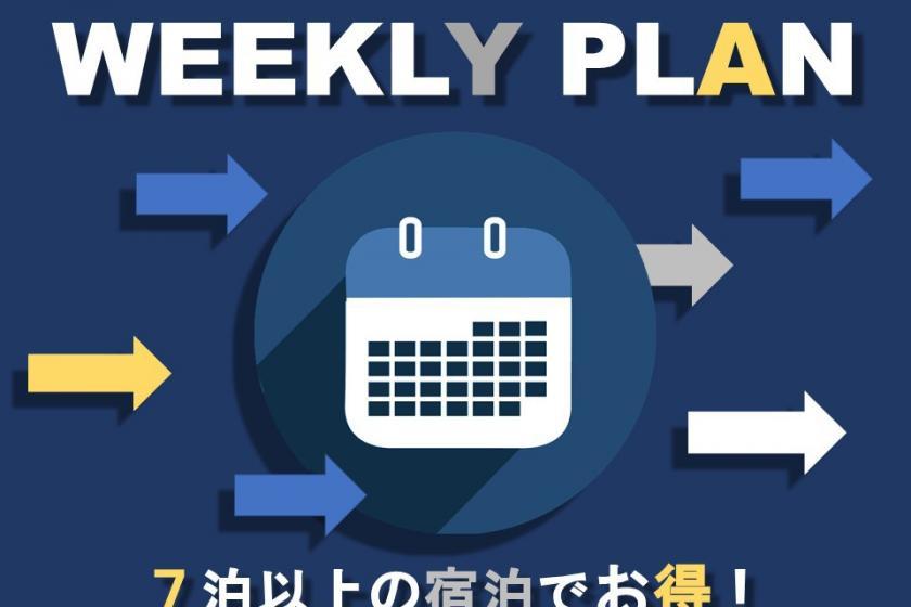 """[HP 优惠] [每周] ◇ ◆ 连续 7 晚或以上预订的无餐住宿计划 ◆ ◇(大浴场""""四季之汤"""")"""