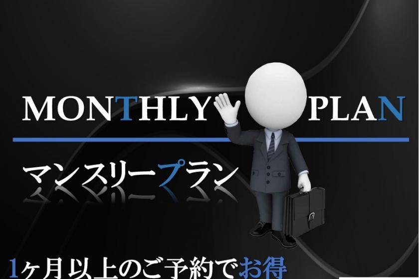 """[HP 优惠] [每月] ◇ ◆ 连续 28 晚或以上预订的无餐住宿计划 ◆ ◇(大浴场""""四季之汤"""")"""