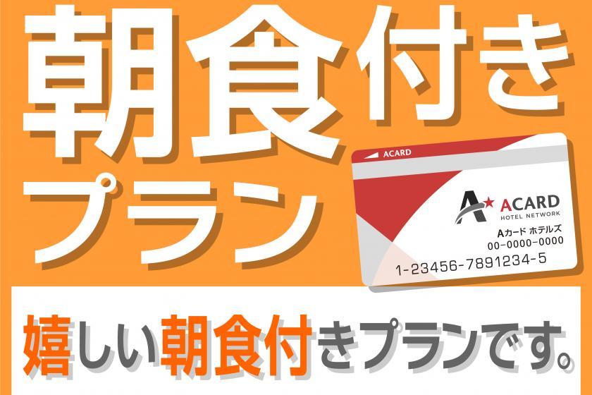 【Aカ-ド会員様限定♪】ポイント5%を貯めてキャッシュバック!ビジネスバリュープラン ◆朝食無料◆