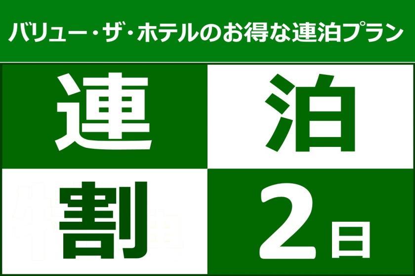 【連泊ECO】客室清掃なしプラン ◆朝食無料◆