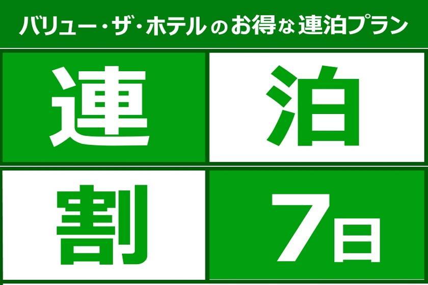 【7泊から予約可】短期出張応援!エコ&アットホーム連泊プラン!◆朝食無料◆