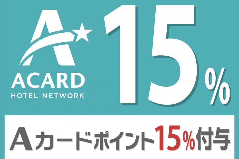 【Aカ-ド会員様限定♪】ポイント15%を貯めてキャッシュバック!ビジネスバリュープラン ◆朝食無料◆