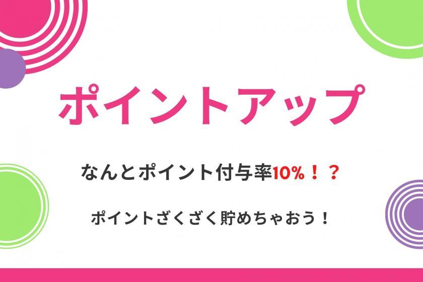 【ポイント10%】お得にポイントざくざく貯めちゃおう♪<食事なし>