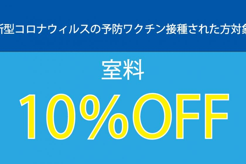 [10% OFF with vaccination] BEST PRICE (without meals)