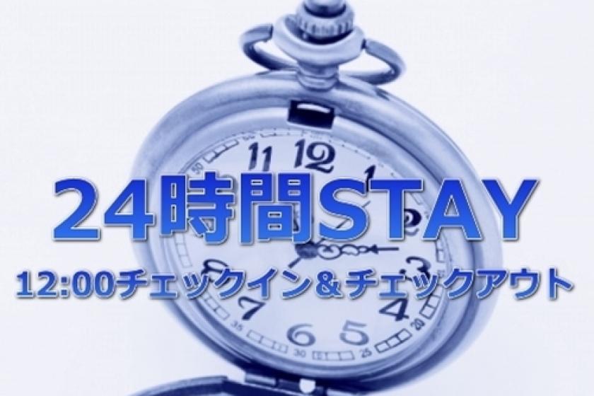 昼12時イン-昼12時アウト 【素泊り】★ホテルでゆっくり最大24時間 テレワーク・巣ごもりに◎