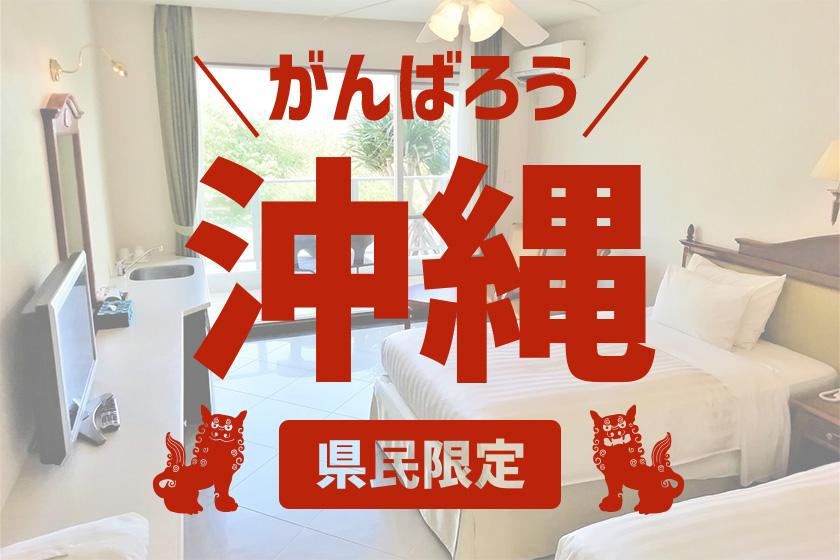 [Prefectural citizens only] Free bed-sharing for 2 or more people from 3500 yen per person to elementary school students! Limited sale on the official website ♪ Deji deals <room without meals> [Let's do our best! Okinawa! ]