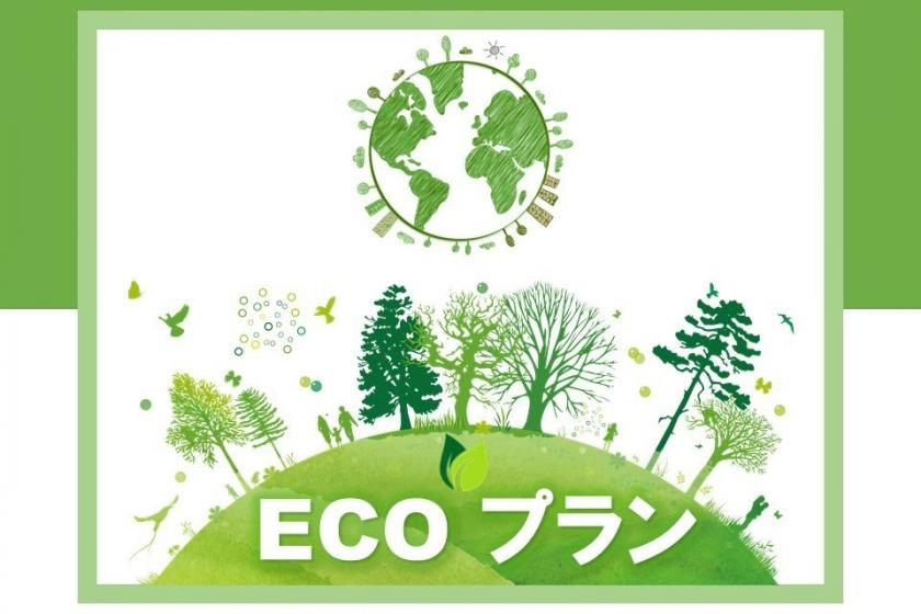 [ECO consecutive nights] ♢ No room cleaning ♢ ECO consecutive nights plan that is advantageous for reservations of 2 consecutive nights or more ♪ (without meals) ≪With HP reservation privilege≫
