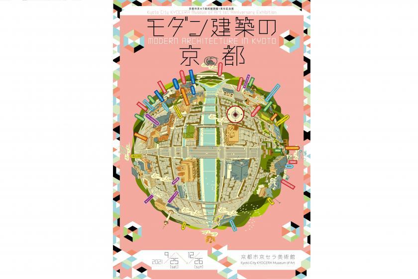 【京都市京セラ美術館】開館1周年記念展「モダン建築の京都」チケット付<お食事なし>