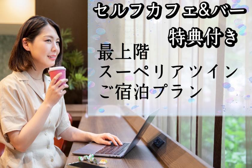【期間&室数限定】セルフカフェでゆったり♪最上階でご宿泊できる7,000円プラン!<食事なし>