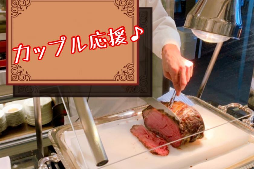 【期間&室数限定】カップル旅応援!ローストビーフも食べられる朝食付き!7,800円プラン!