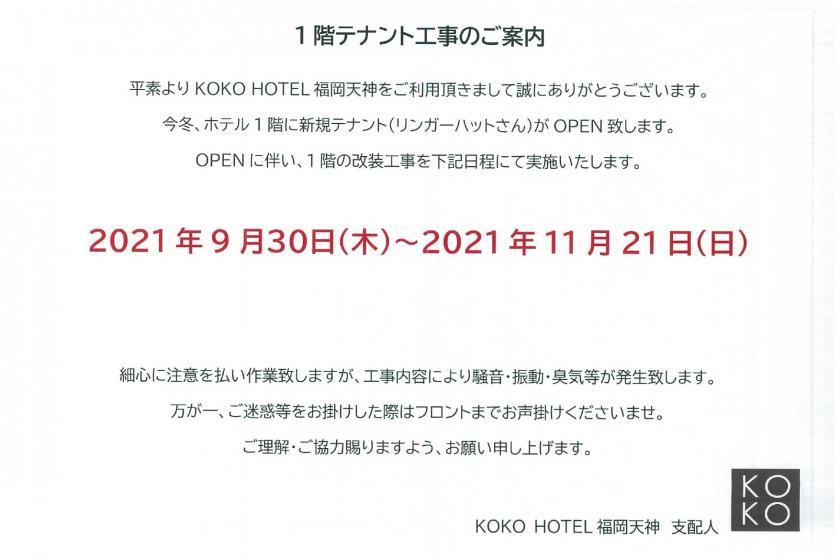 KOKO HOTEL Fukuoka Tenjin