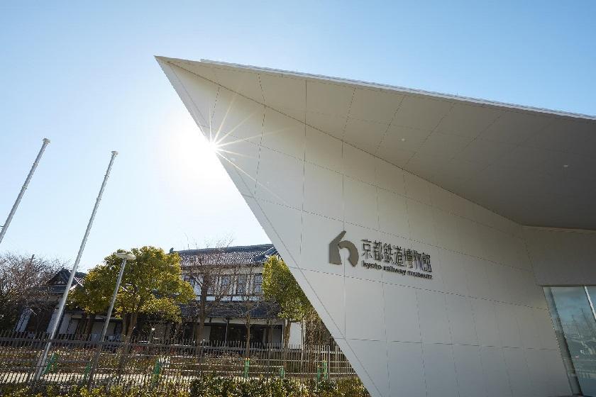 京都鉄道博物館入場券+鉄道グッズ付プラン~食事なし~