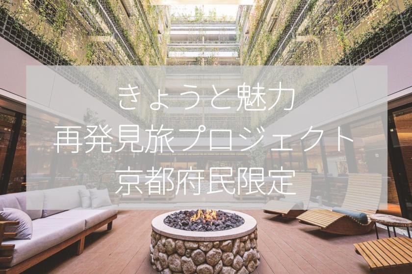 【きょうと魅力再発見旅プロジェクト/京都府民限定】3大特典付!マイクロツーリズムで優雅な京都旅を。<朝食付>