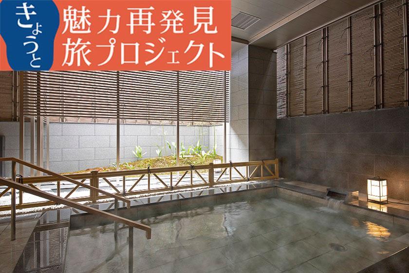 【きょうと魅力再発見旅プロジェクト/京都府民限定】京都を満喫♪当館自慢のサービスを堪能◎<食事なし>