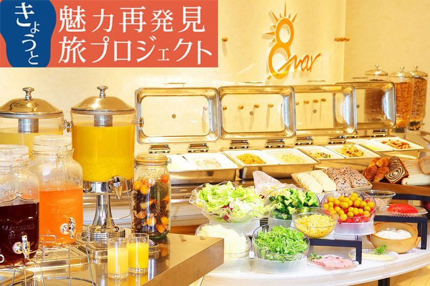 【きょうと魅力再発見旅プロジェクト/京都府民限定】アクセス便利な駅近でホテルステイ♪<朝食付>