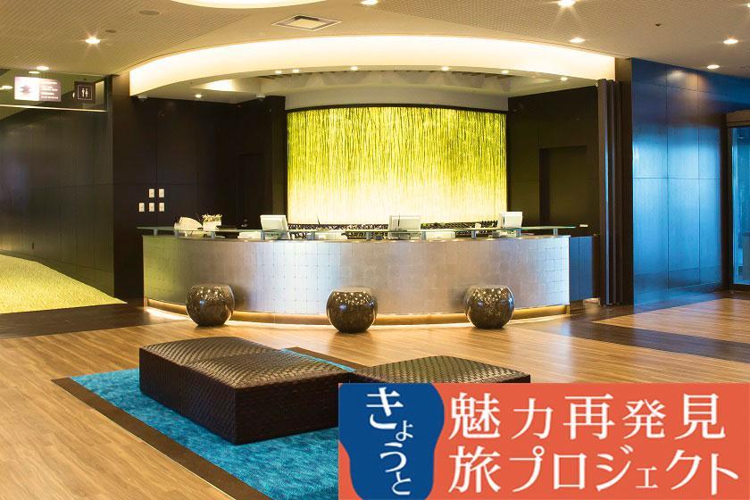 【きょうと魅力再発見旅プロジェクト/京都府民限定】アクセス便利な駅近でホテルステイ♪<食事なし>