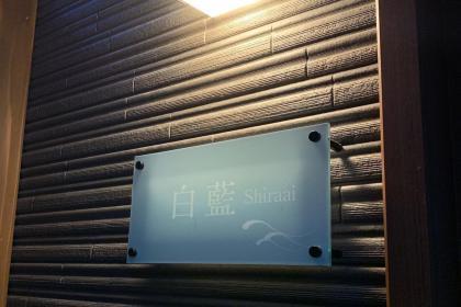 白藍(Shiraai) ‐内風呂・露天風呂付き離れ客室‐