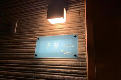 縹(Hanada) /千草(Chigusa) ‐露天風呂付き離れ‐【部屋食】