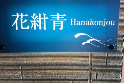 花紺青(Hanakonjo) ‐内風呂・露天風呂付き離れ客室‐