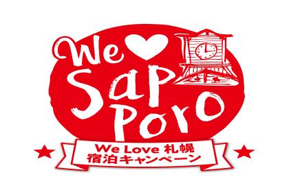 【We Love 札幌 宿泊前売】 ※前売券の販売となります。お部屋のご予約ではございません。ご注意ください※