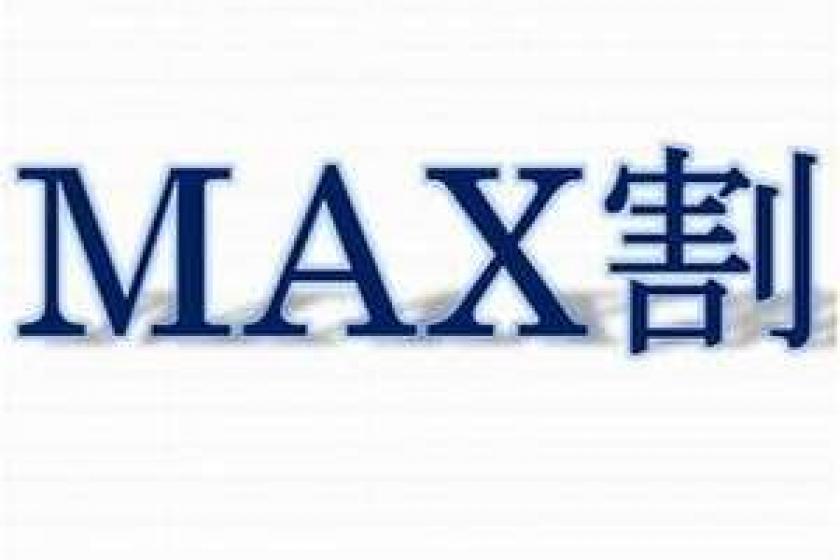 【1日10室限定】☆MAX割☆ビジネスプラン♪素泊り【客室&館内Wi-Fi接続無料】